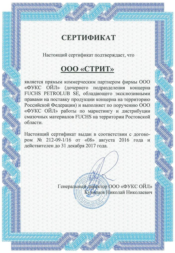 Официальный дистрьбьютор FUCHS в Ростовской области